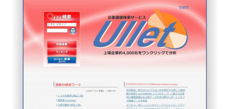 Ullet