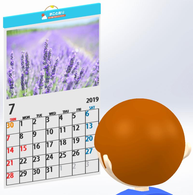 calendar-2019-7