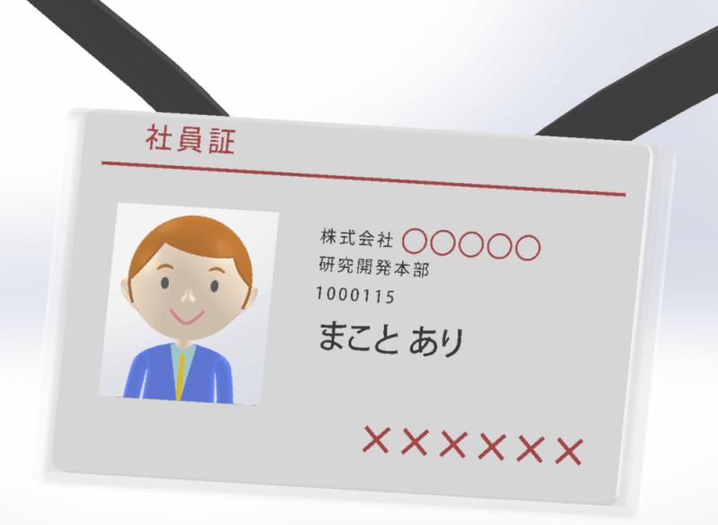 employee-ID-card