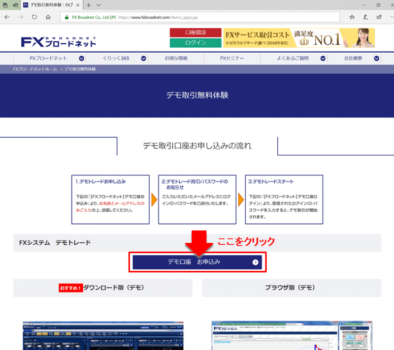 FX-1-demo-registration-1