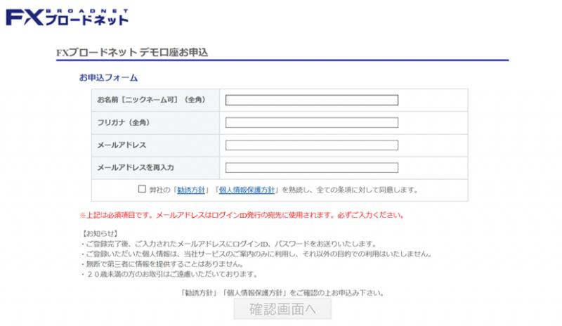 FX-2-demo-registration-2