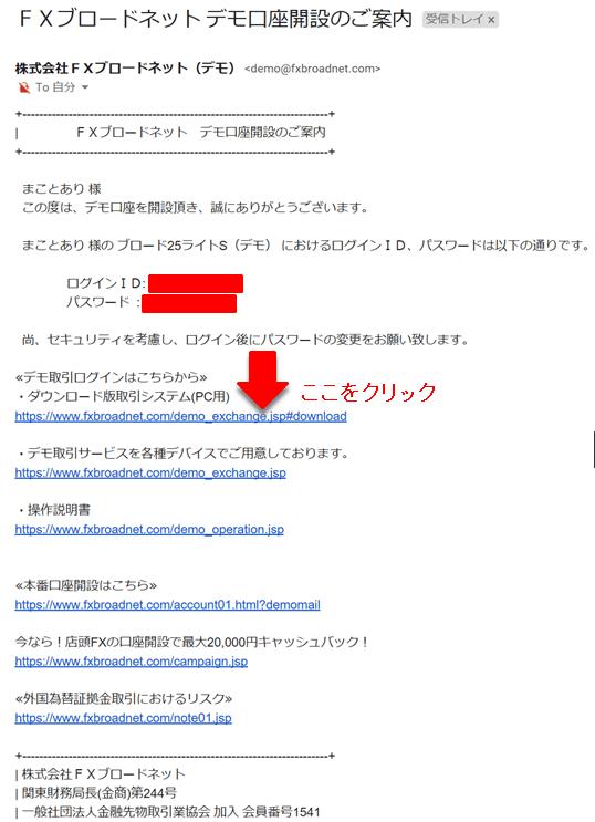 FX-3-demo-registration-3