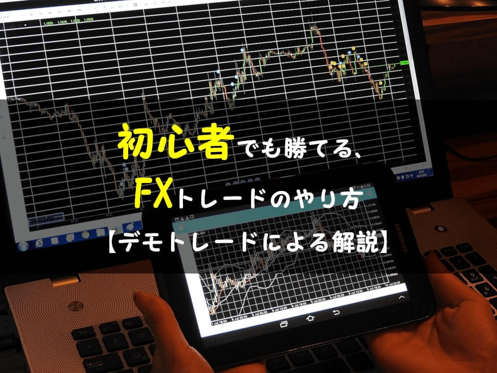 even-for-beginners-you-can-win-fx-trading