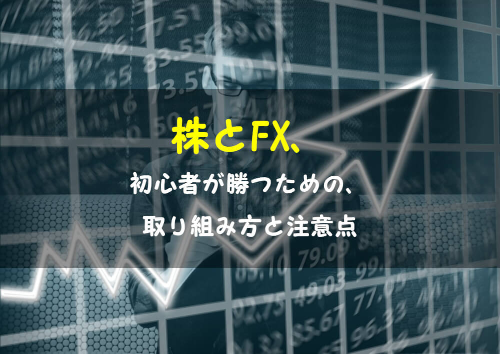 stock-and-fx