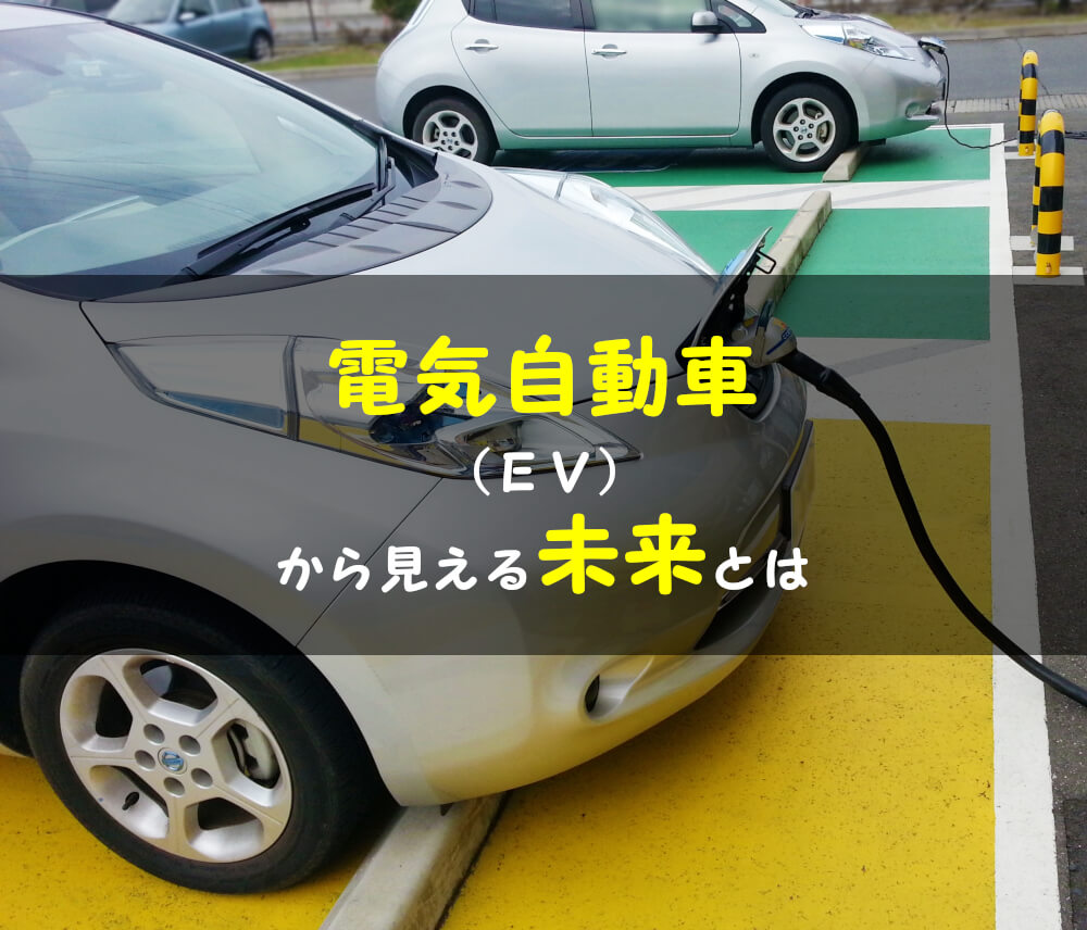 the-future-seen-from-electric-cars-top-1