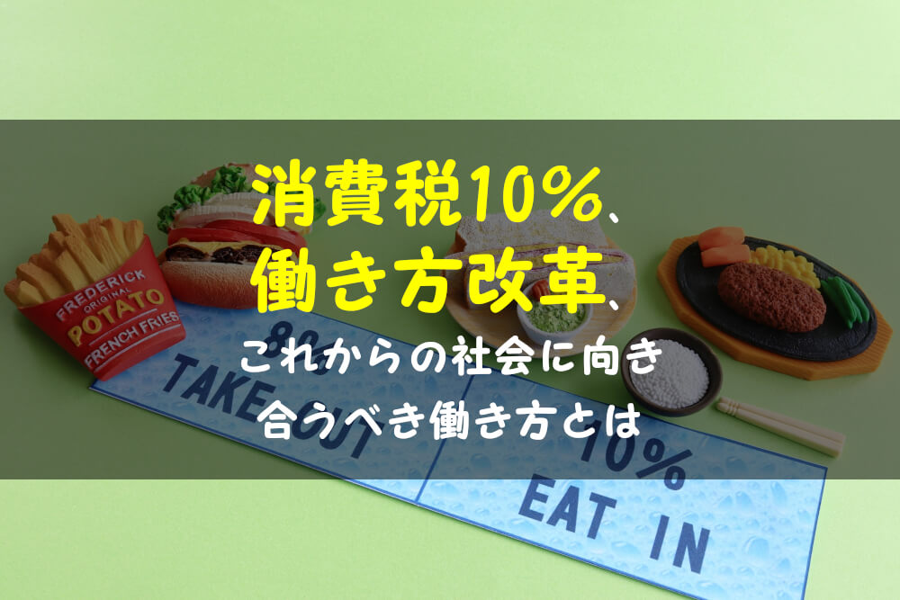 consumption-tax-10%-top