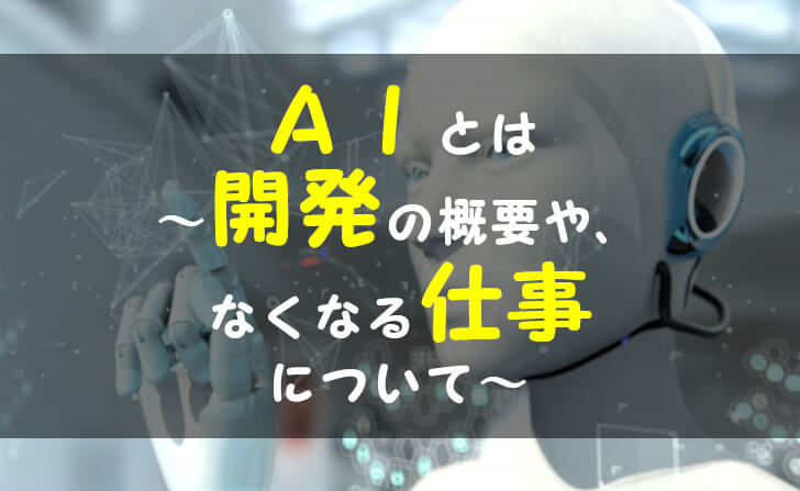 about-ai-top