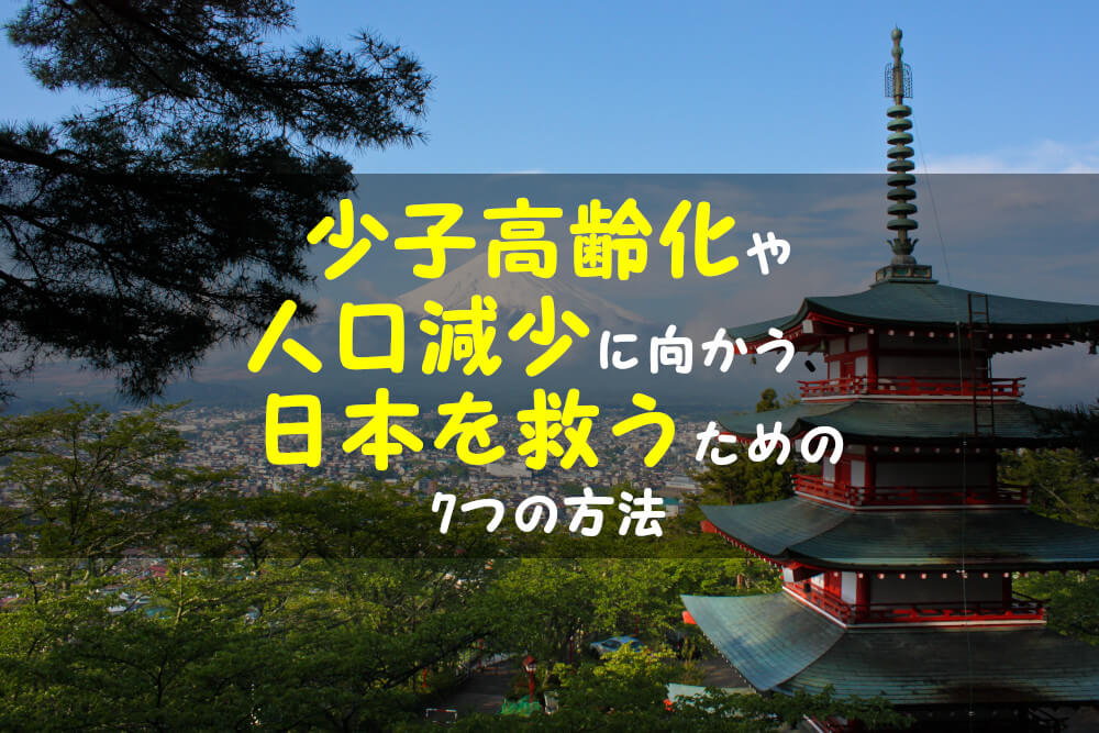 seven-ways-to-save-japan-top