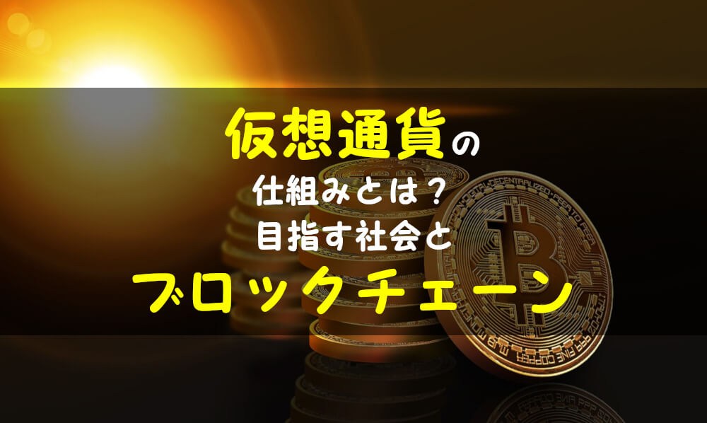 what-is-the-mechanism-of-virtual-currency-top