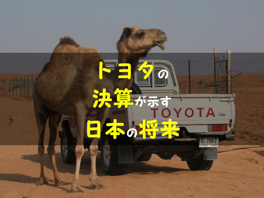 toyotas-financial-results-show-the-future-of-japan