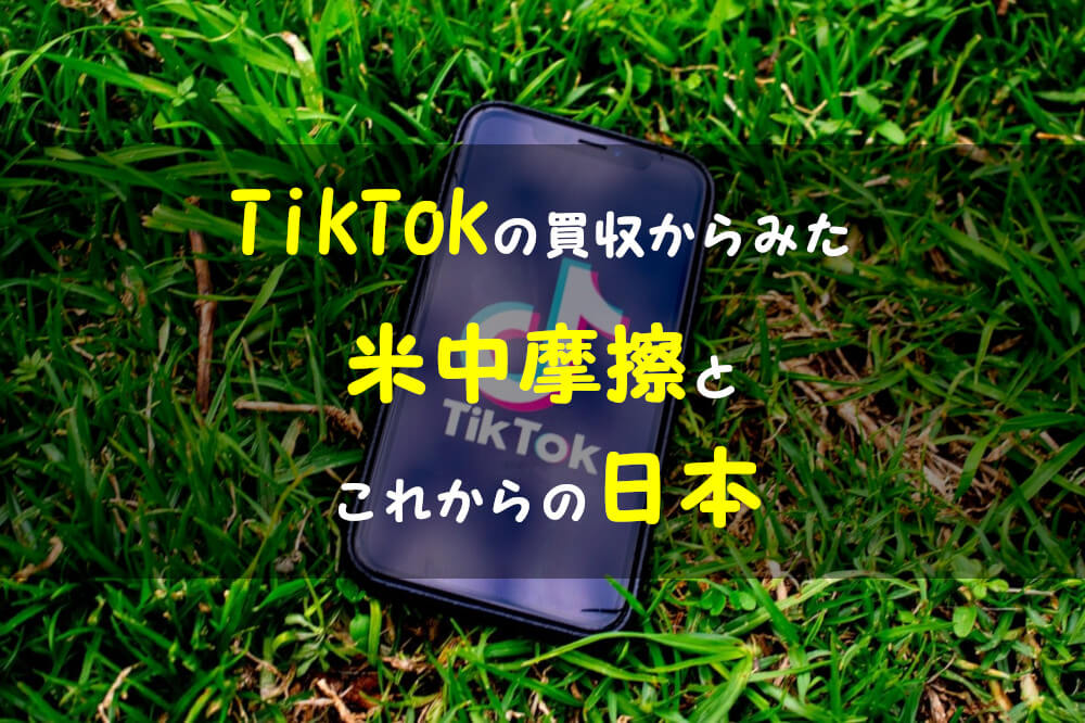 us-china-friction-from-the-perspective-of-the-acquisition-of-tiktok-and-Japan-in-the-future_top