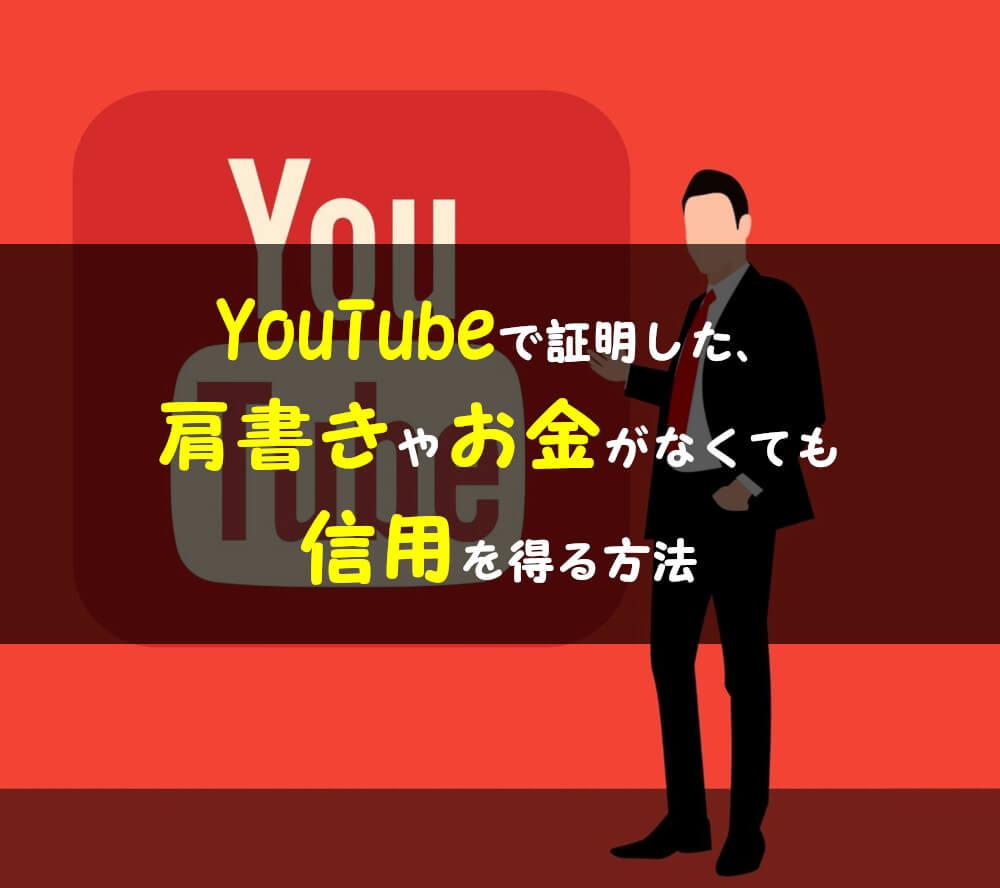 YouTubeで証明した、肩書きやお金がなくても信用を得る方法