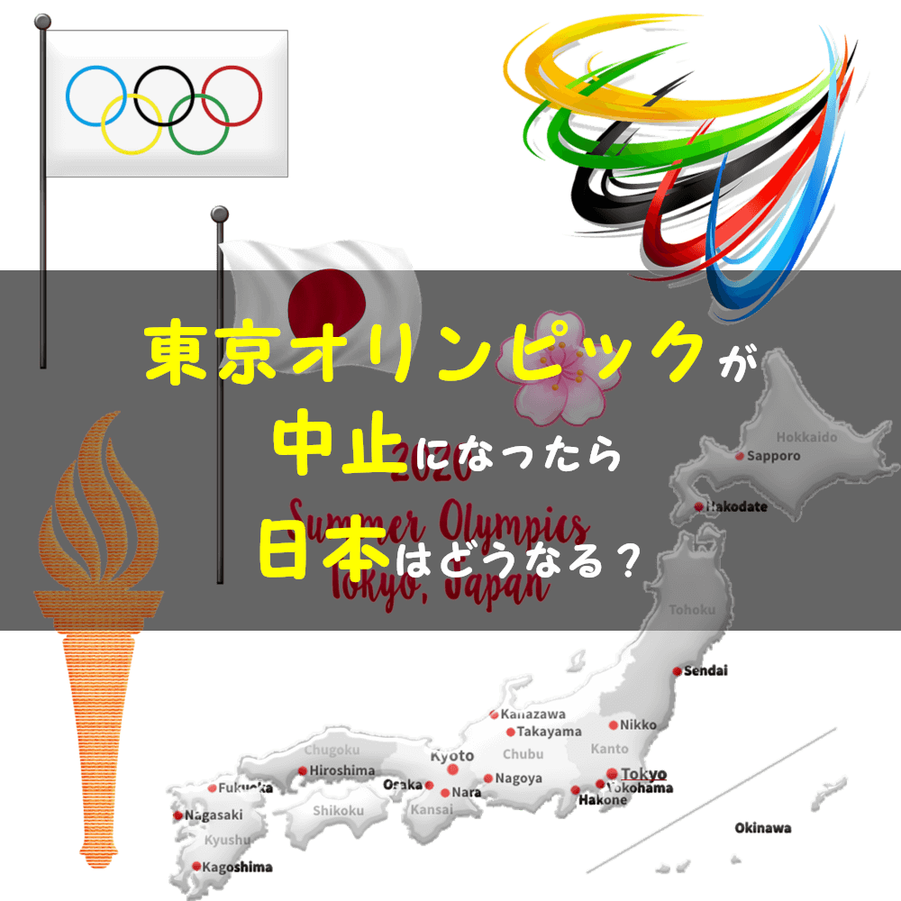 what-happens-to-japan-if-the-tokyo-olympics-are-canceled