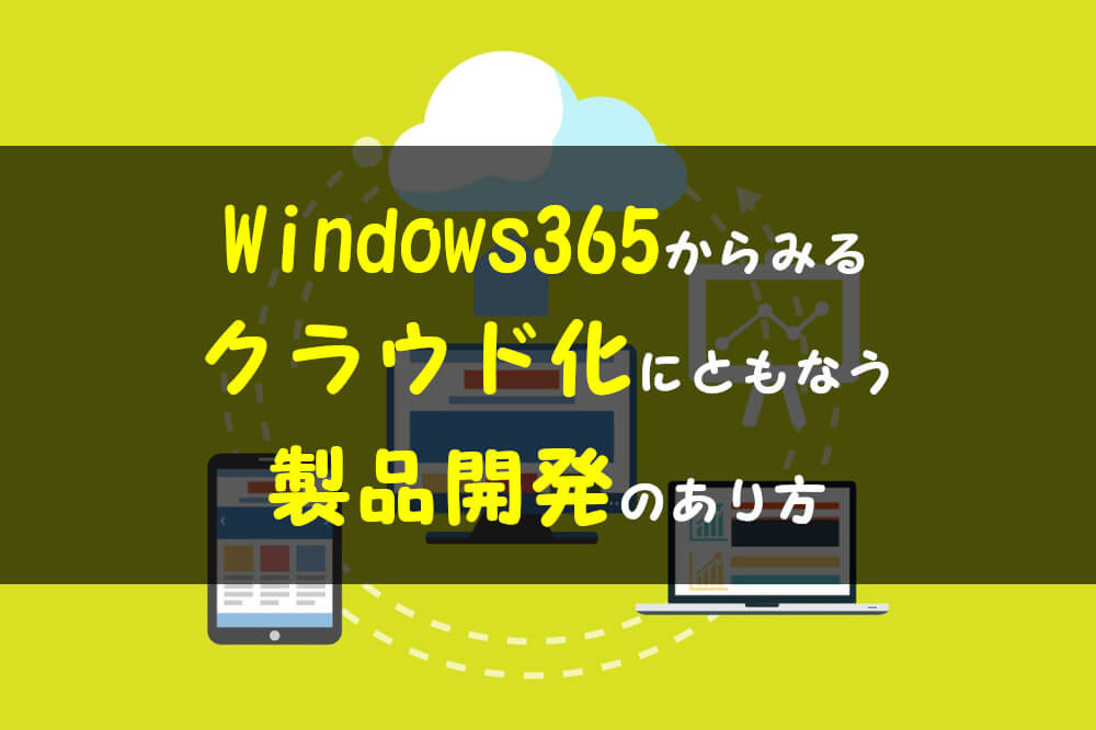 product-development-as-a-result-of-cloud-computing-from-the-perspective-of-windows-365