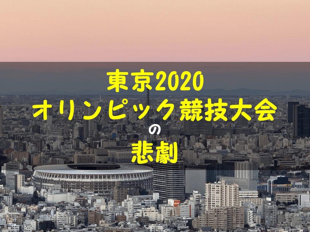 東京2020オリンピック競技大会の悲劇
